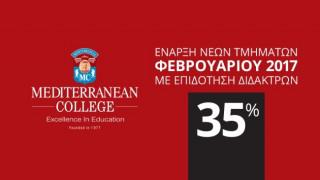 Mediterranean College: Έναρξη νέων τμημάτων Φεβρουαρίου 2017 με επιδότηση διδάκτρων 35%