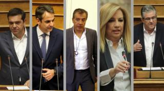 «Πόθεν έσχες»: Αυτά δηλώνουν οι πολιτικοί αρχηγοί