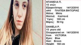 Εξαφάνιση 15χρονης στην πλατεία Βικτωρίας