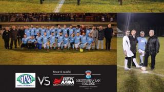 Φιλανθρωπικός ποδοσφαιρικός αγώνας μεταξύ ΙΕΚ ΑΛΦΑ- Mediterranean College και ΣΤΑ.ΣΥ. Α.Ε