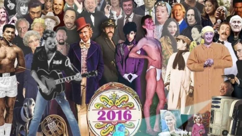 Ένα ξεχωριστό «αντίο» σε όλους τους διάσημους που έφυγαν το 2016