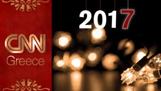 Καλή χρονιά από το CNN Greece