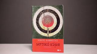"""Βιβλίο: """"Ωστικό Κύμα"""" από το Λονδίνο στην Αθήνα..."""