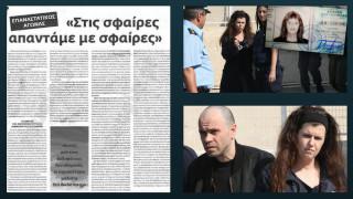 Πόλα Ρούπα: Η μεγάλη πρωταγωνίστρια της νέας ελληνικής τρομοκρατίας