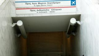 Τρεις σταθμοί του μετρό κλειστοί το Σαββατοκύριακο