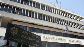 Θεσσαλονίκη: Κλειστό και αύριο το Πανεπιστήμιο Μακεδονίας