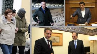 Τσίπρας - Μητσοτάκης - Σαμαράς και άλλοι στα ευρήματα της γιάφκας Ρούπα