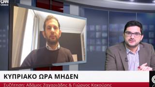 Κυπριακό: Ανταπόκριση από τη Γενεύη - όλες οι εξελίξεις
