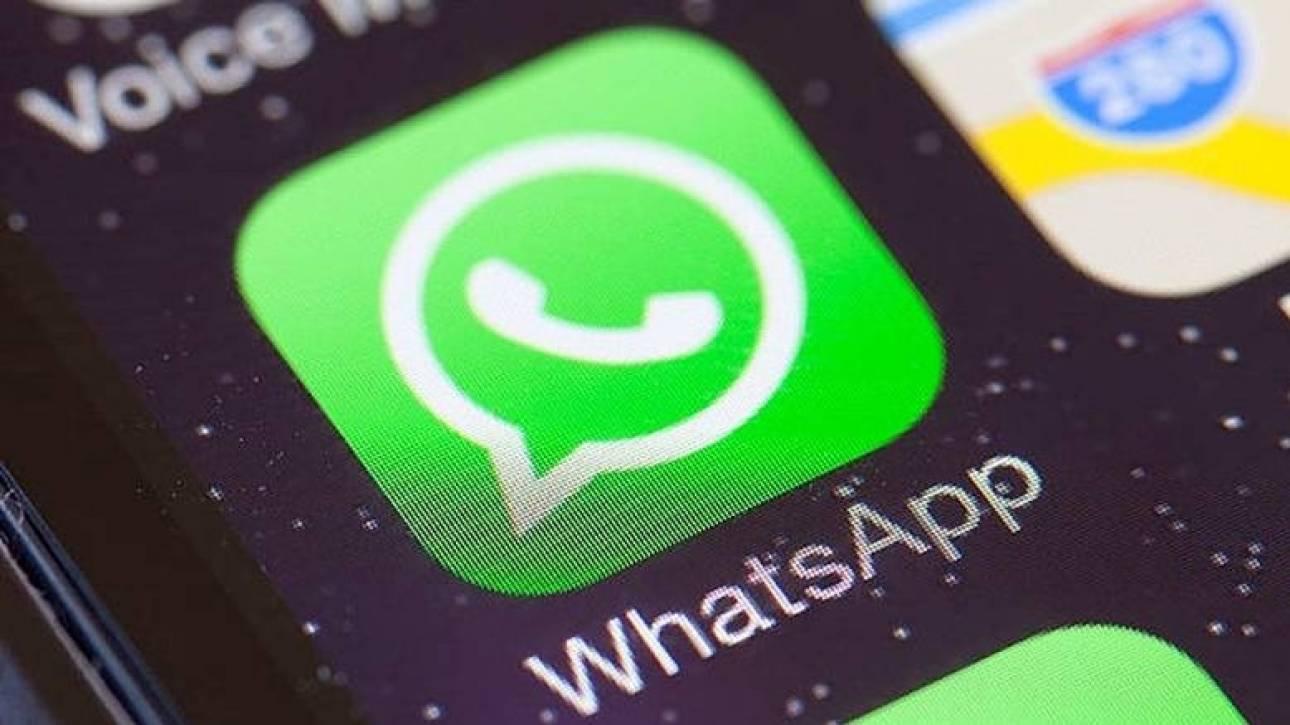 Έρχονται αυστηρότεροι κανονισμοί για τις διαδικτυακές υπηρεσίες επικοινωνίας