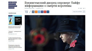 Η Ρωσία «πέθανε» την Ελισάβετ. Τα δημοσιεύματα που πάγωσαν το Μπάκινγχαμ