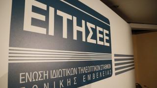 Euractiv: Τι ζητούν οι Έλληνες καναλάρχες