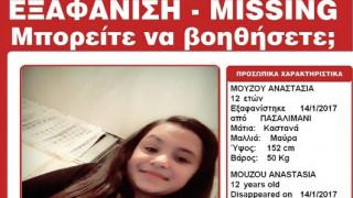 Εξαφάνιση 12χρονης από το Πασαλιμάνι
