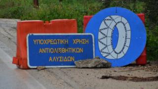 Κεντρική Μακεδονία: Που χρειάζονται αντιολισθητικές αλυσίδες
