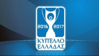 Κύπελλο Ελλάδας: και νέες αλλαγές στο πρόγραμμα της φάσης των 16