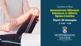 Mediterranean College- Σεμινάριο με Θέμα: Αποκατάσταση Αθλητικών Κακώσεων σε Αθλητές Υψηλού Επιπέδου