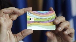 Επίδομα Αλληλεγγύης 2017: Παράταση για την Κάρτα Σίτισης