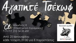 «Αγαπητέ Τσέχωφ», στο θέατρο Αλκμήνη