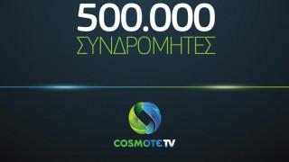 Στις 500 χιλιάδες οι συνδρομητές της COSMOTE TV
