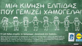 Η Lidl Hellas στηρίζει διατροφικά 12.000 μαθητές σε 72 σχολεία της Αττικής