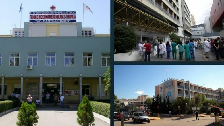 Τρία μεγάλα δημόσια νοσοκομεία της Αθήνας εκπέμπουν SOS