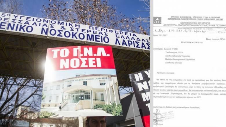 Κινδυνεύει με αναστολή λειτουργίας το μικροβιολογικό του νοσοκομείου Λάρισας