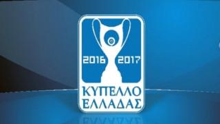 Κύπελλο Ελλάδας: οι ημερομηνίες της φάσης των 8