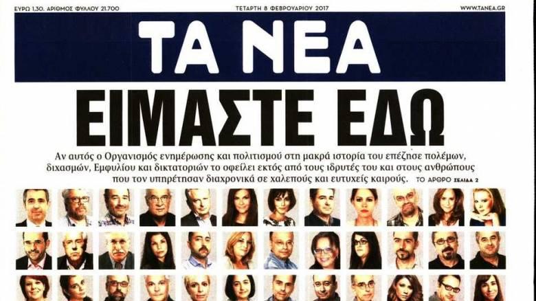 Τα Νέα: «Είμαστε εδώ», δηλώνουν οι δημοσιογράφοι στο πρωτοσέλιδο