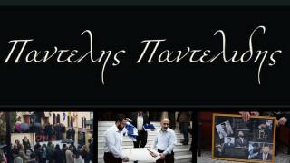 Παντελής Παντελίδης: Ο πόνος των συγγενών και η απουσία των «φίλων» (pics)
