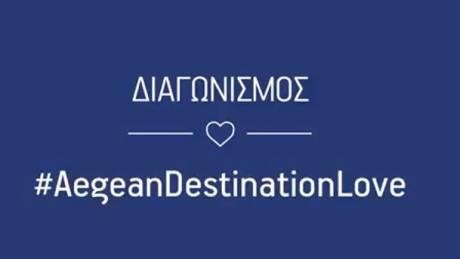 Η AEGEAN σε προσκαλεί να κάνεις τον έρωτα… ταξίδι!