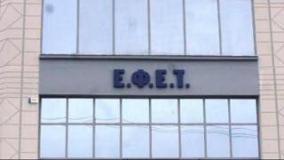 Τι απαντά ο ΕΦΕΤ στις επικρίσεις που δέχεται