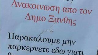 Η «πολύ ανορθόγραφη» ανακοίνωση του Δήμου Ξάνθης (pic)