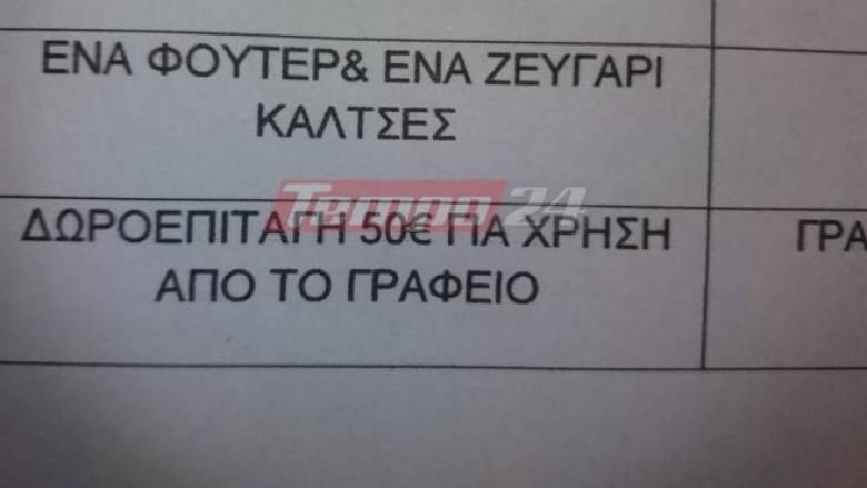 Πάτρα: Λαχειοφόρος σε πάρτι είχε ως δώρο επιταγή για… γραφείο τελετών