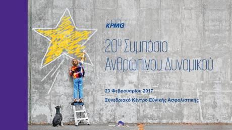 20ο Συμπόσιο Ανθρώπινου Δυναμικού της KPMG: «Γιορτή» αστεριών !