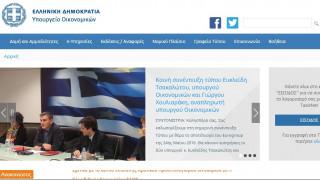 Νέα ιστοσελίδα απέκτησε το υπουργείο Οικονομικών