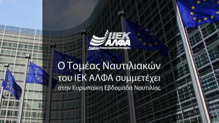 Το ΙΕΚ ΑΛΦΑ συμμετέχει αποκλειστικά στην Ευρωπαϊκή Ναυτιλιακή Εβδομάδα