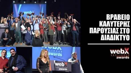 Mediterranean College- Bραβείο καλύτερης παρουσίας στο διαδίκτυο!