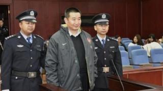 Κίνα: 10 χρόνια φυλάκισης στον πρώην επικεφαλής του Κομμουνιστικού Κόμματος για δωροδοκία