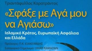«Σφάξε με Αγά μου να Αγιάσω»: Παρουσίαση βιβλίου του Τριαντάφυλλου Καρατράντου
