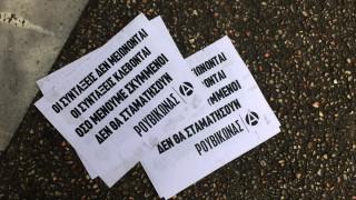 Το βίντεο από την επίθεση του Ρουβίκωνα σε συμβολαιογραφικό γραφείο