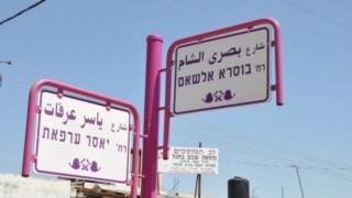 Ισραήλ: Ο Νετανιάχου θα αφαίρεσει από δρόμο πινακίδα με το όνομα «Γιάσερ Αραφάτ»