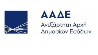 ΑΑΔΕ: Τοποθετήθηκε ο Γενικός Διευθυντής Φορολογικής Διοίκησης