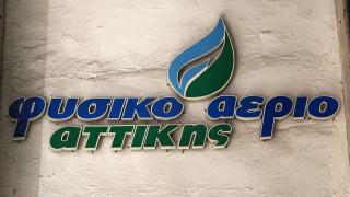 Επιδότηση για φυσικό αέριο σε νοικοκυριά της Αττικής
