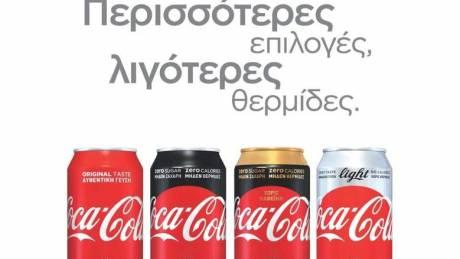 Η νέα εποχή της Coca-Cola έχει λιγότερη ζάχαρη αλλά πάντα υπέροχη γεύση!