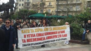 Συγκέντρωση διαμαρτυρίας των εργαζομένων στη Δημόσια Υγεία