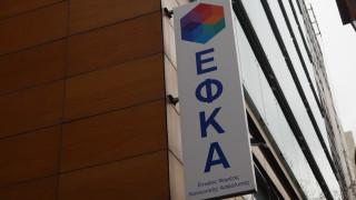 ΕΦΚΑ: Εγκύκλιος με διευκρινίσεις για τη χορήγηση του ΕΚΑΣ