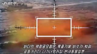 Βίντεο προπαγάνδας: Ο Κιμ Γιονγκ Ουν «καταστρέφει» αεροπλανοφόρο των ΗΠΑ (Vid)