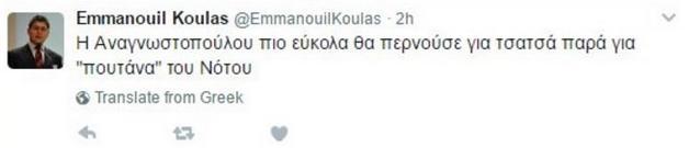 KOULAS
