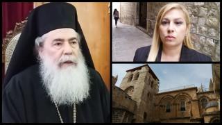 Πατριάρχης Ιεροσολύμων Θεόφιλος: Προβλήματα στατικότητας έχει ο Ναός της Αναστάσεως