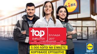 H LIDL HELLAS διακρίθηκε ως «top employer» στην Ελλάδα το 2017