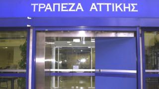 Ποινική δίωξη σε βάρος στελεχών της Τράπεζας Αττικής στη Θεσσαλονίκη